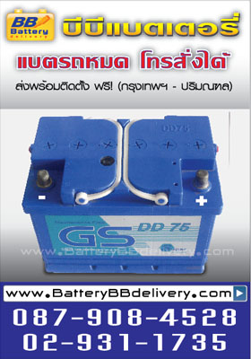 แบตเตอรี่ gs maintenance free dd75-mf din75 ขนาด 75 แอมป์, Maintenance Free Car Battery